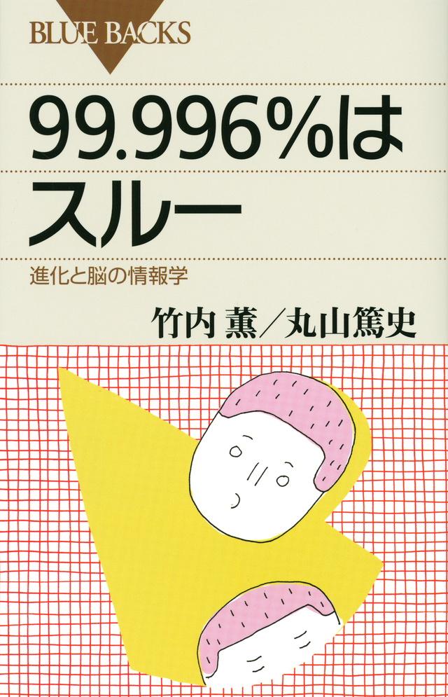 99.996%はスルー