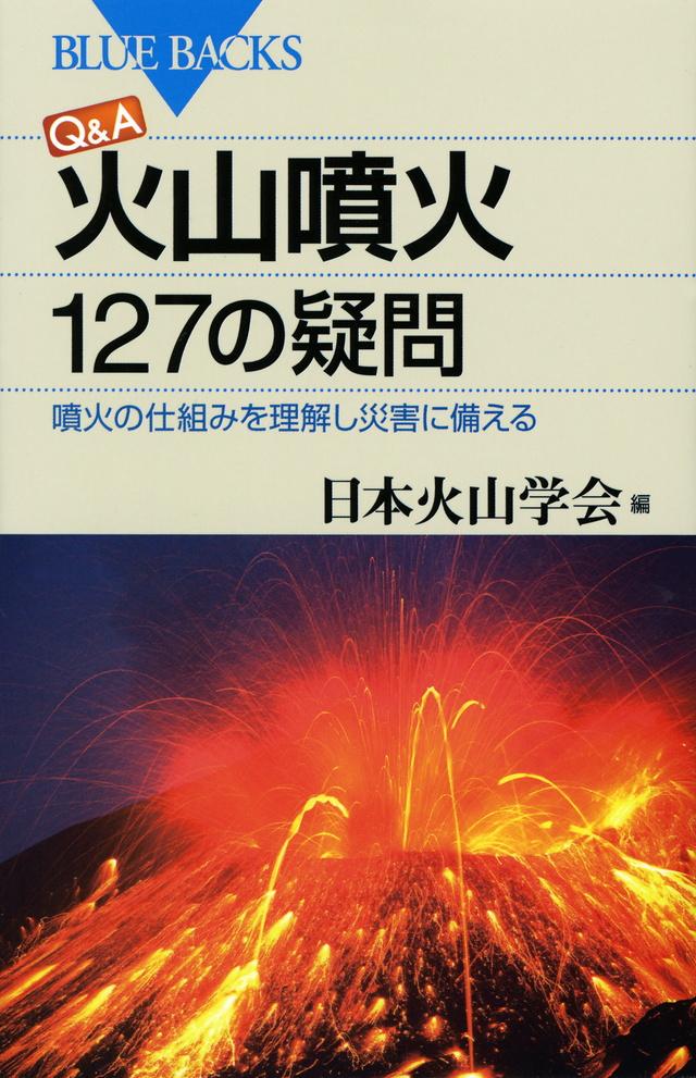 『Q&A 火山噴火 127の疑問 噴火の仕組みを理解し災害に備える』書影