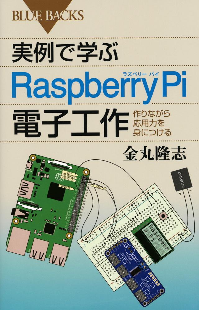 『実例で学ぶRaspberry Pi電子工作 作りながら応用力を身につける』書影
