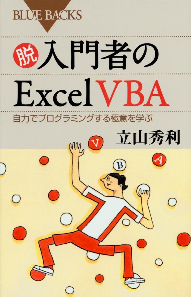 『脱入門者のExcel VBA 自力でプログラミングする極意を学ぶ』書影