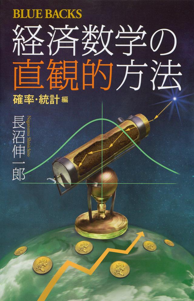 経済数学の直観的方法 確率・統計編