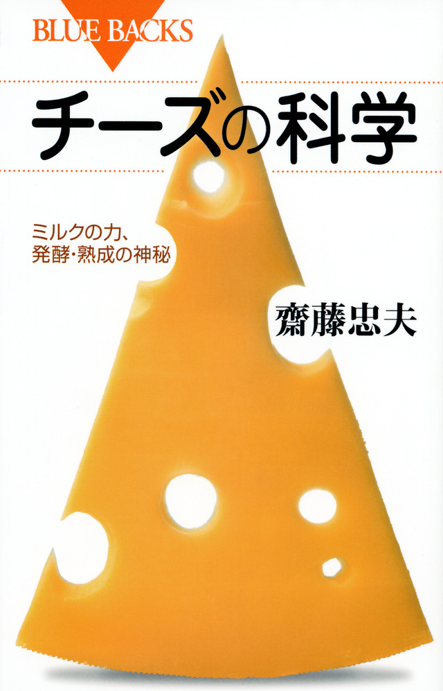 チーズの科学