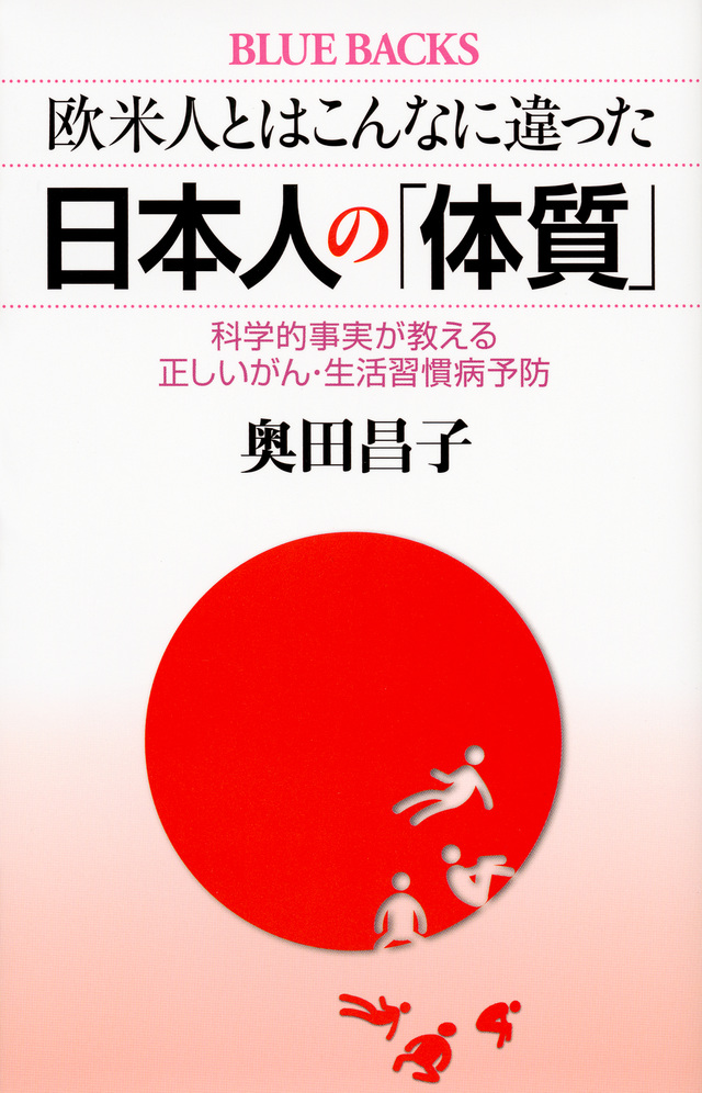 『欧米人とはこんなに違った 日本人の「体質」 科学的事実が教える正しいがん・生活習慣病予防』書影