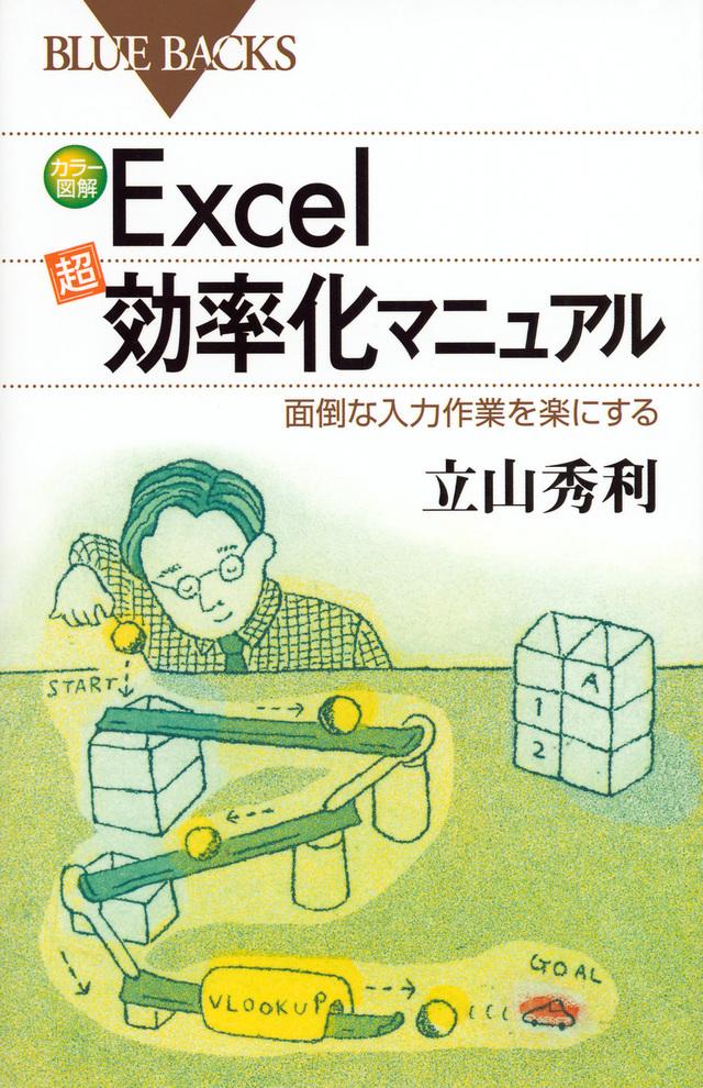 Excel「超」効率化マニュアル