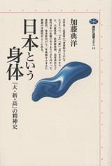 日本という身体