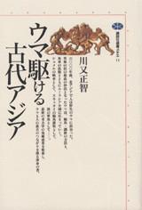 ウマ駆ける古代アジア