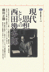 現代思想としての西田幾多郎