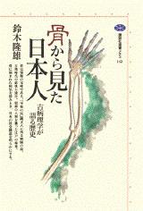骨から見た日本人