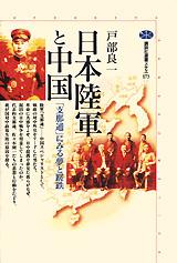 日本陸軍と中国