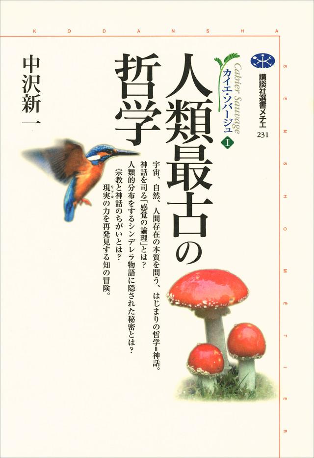 人類最古の哲学 カイエ・ソバージュ(1)