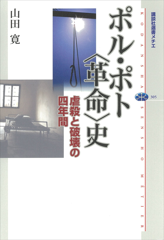 ポル・ポト<革命>史