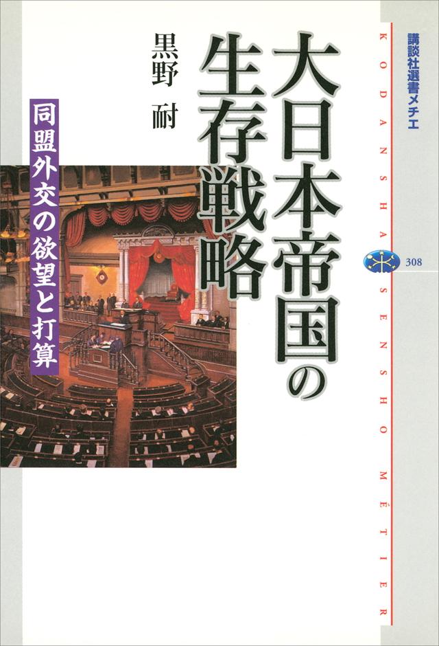 大日本帝国の生存戦略