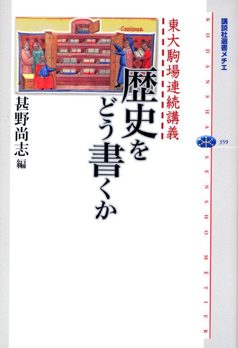 東大駒場連続講義 歴史をどう書くか