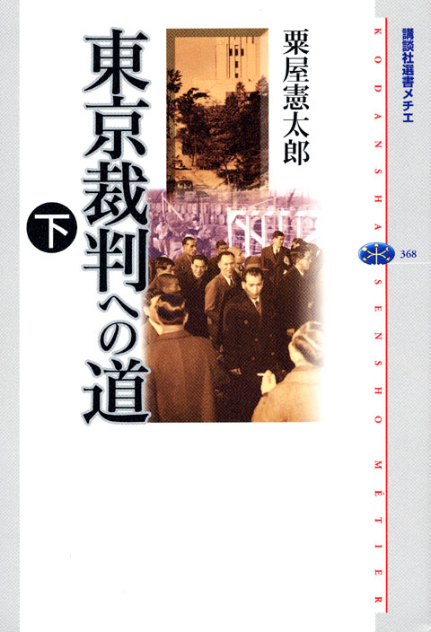 東京裁判への道(下)