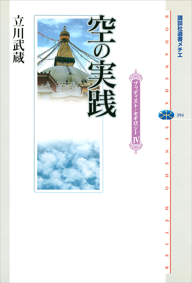 空の実践 ブッディスト・セオロジー(4)