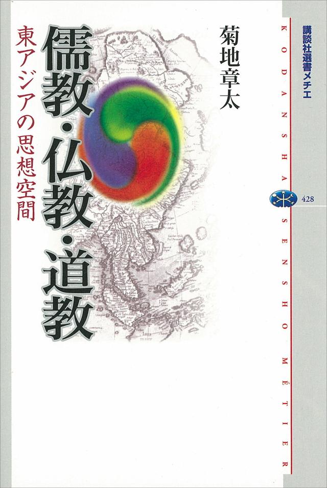 儒教・仏教・道教-東アジアの思想空間