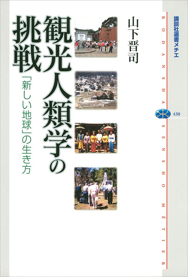 観光人類学の挑戦 「新しい地球」の生き方