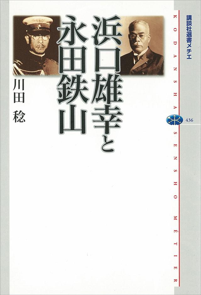 浜口雄幸と永田鉄山