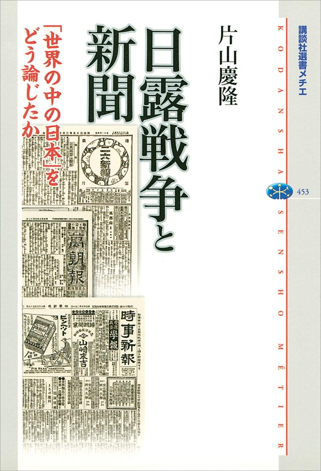 日露戦争と新聞 -「世界の中の日本」をどう論じたか