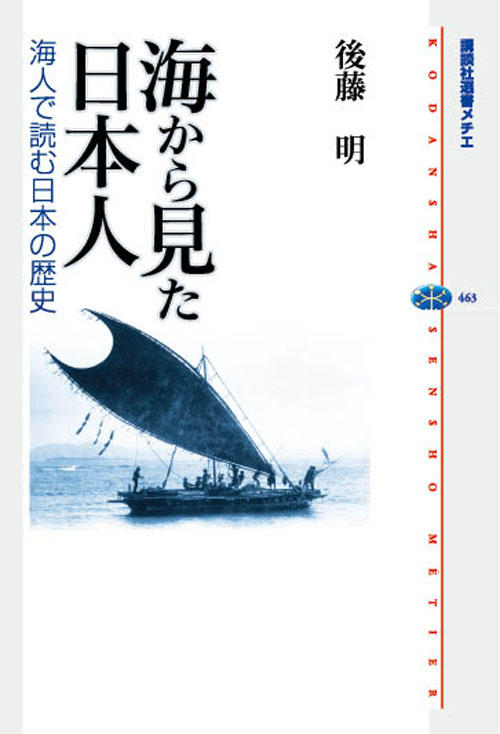 海から見た日本人 海人で読む日本の歴史