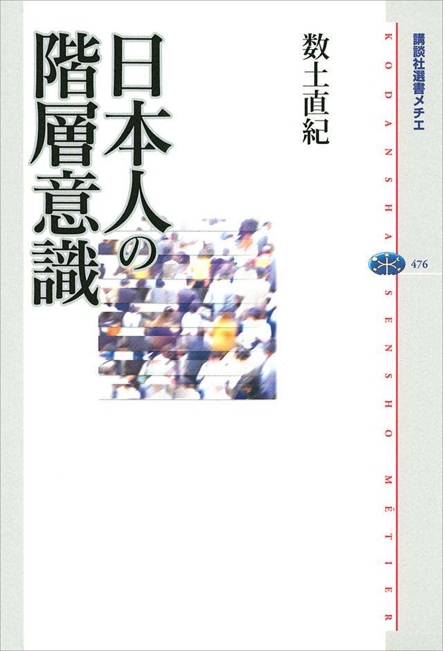 日本人の階層意識