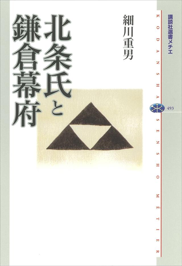 北条氏と鎌倉幕府