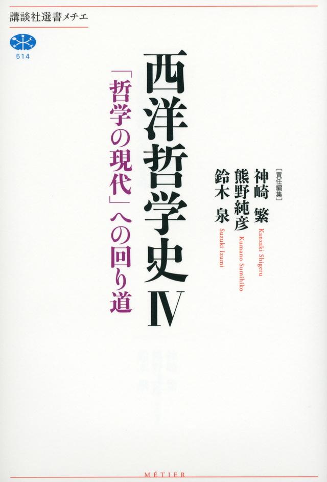 西洋哲学史 4 「哲学の現代」への回り道
