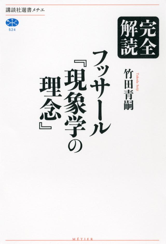完全解読 フッサール『現象学の理念』