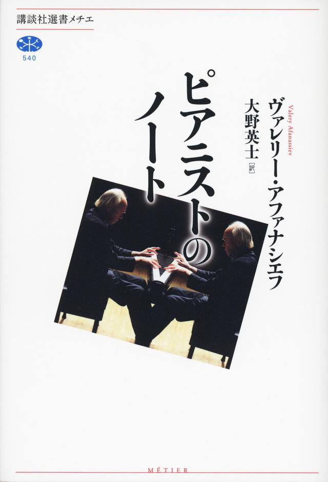 ピアニストのノート