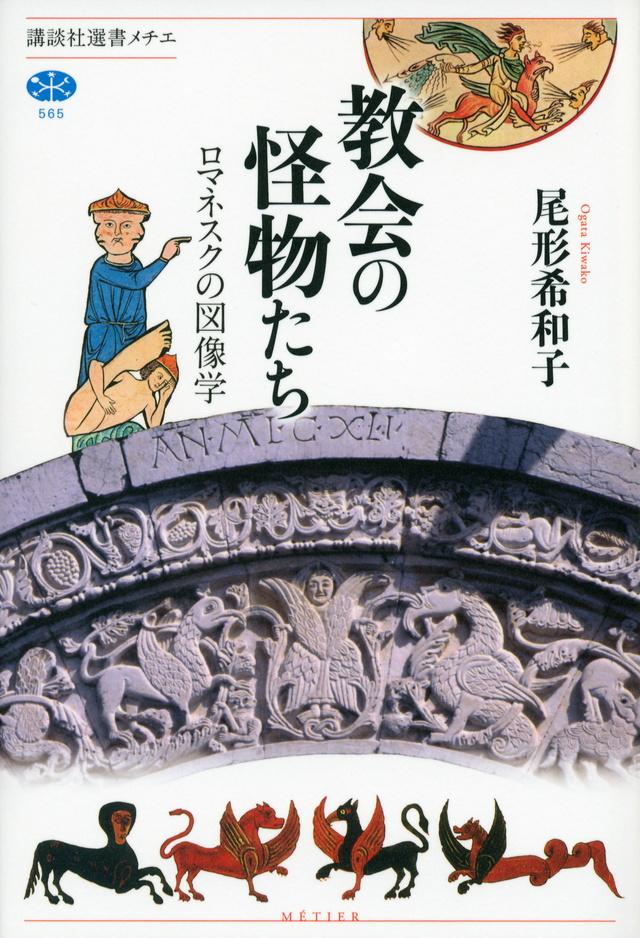 教会の怪物たち ロマネスクの図像学