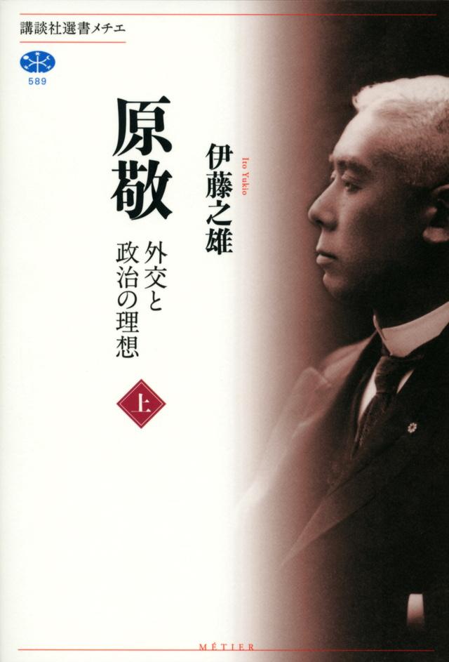 原敬 外交と政治の理想(上)