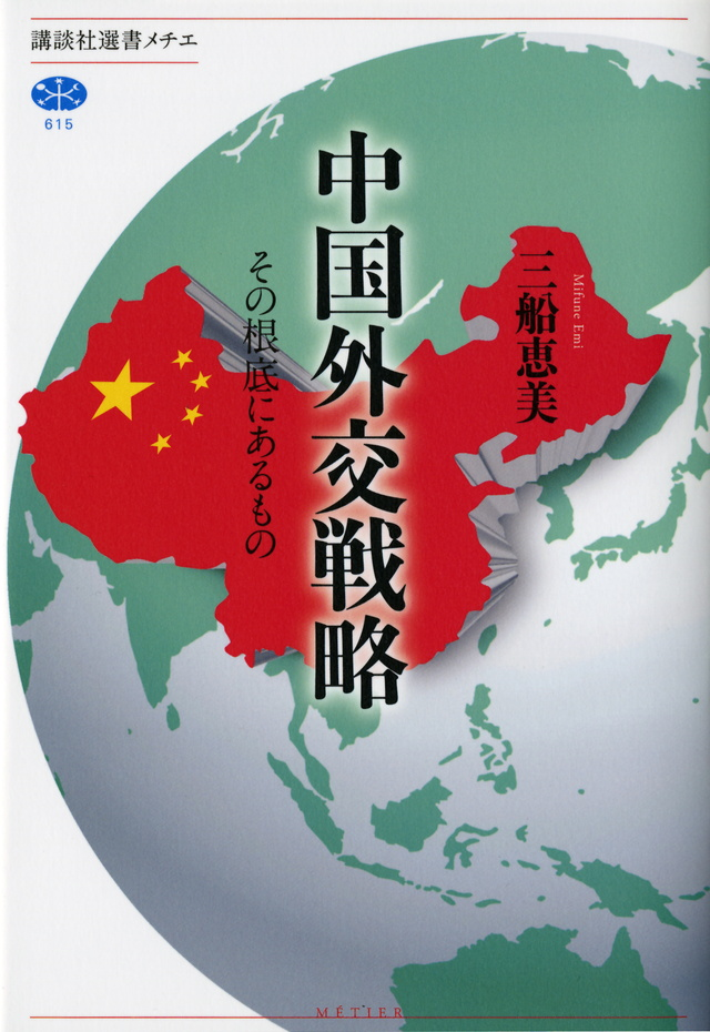 【アヘンの復讐】中国外交が本気で目指す「清国・明国」再現構想