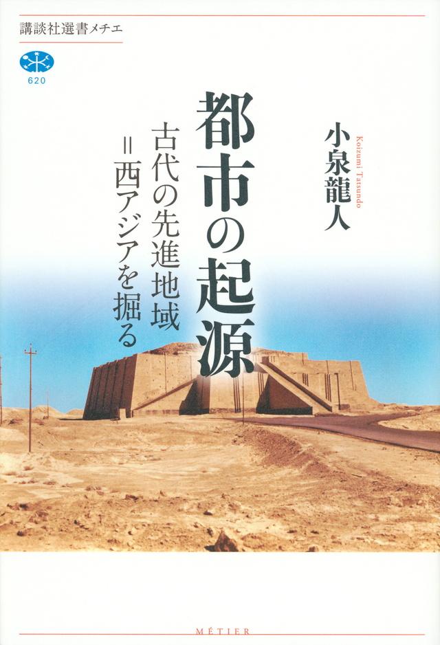 都市の起源 古代の先進地域=西アジアを掘る