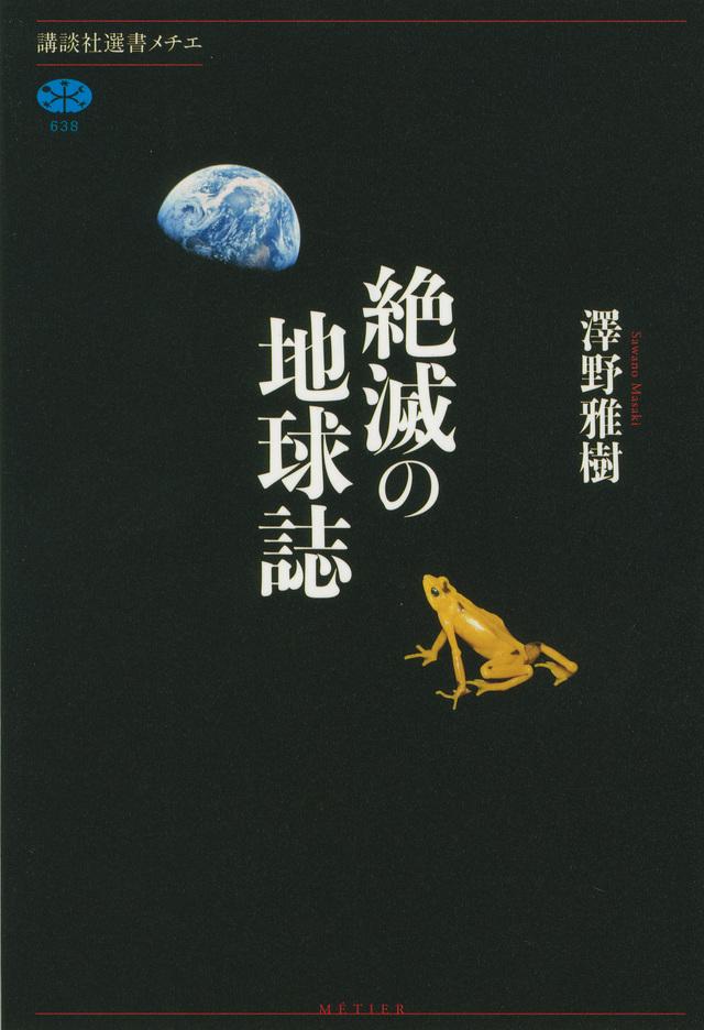 絶滅の地球誌