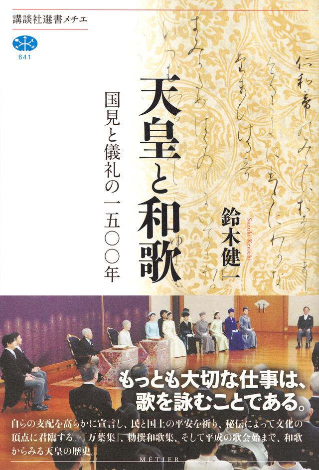 天皇と和歌 国見と儀礼の一五〇〇年