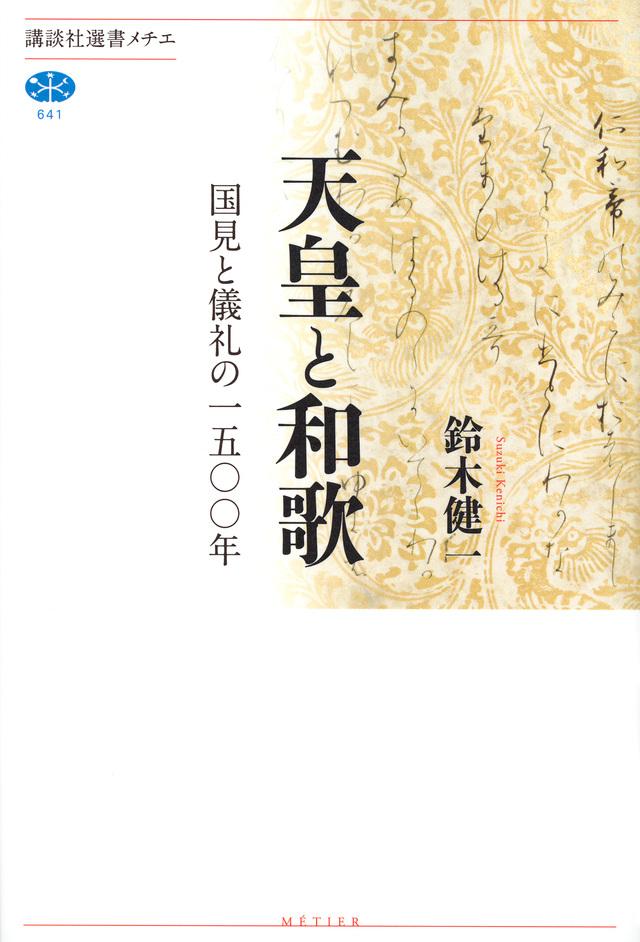 天皇と和歌