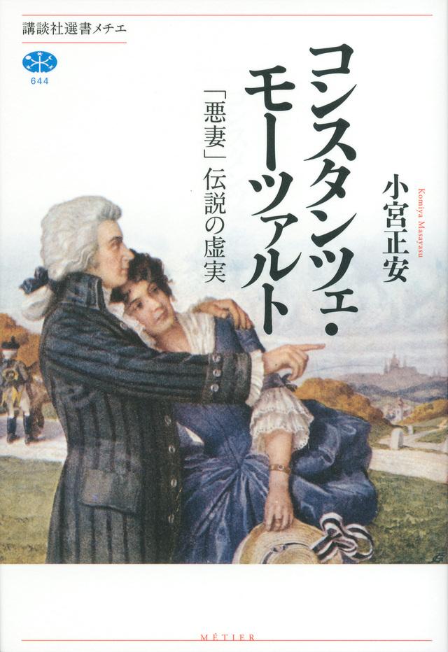 コンスタンツェ・モーツァルト 「悪妻」伝説の虚実