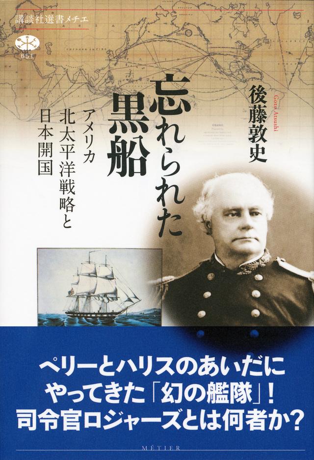 忘れられた黒船 アメリカ北太平洋戦略と日本開国