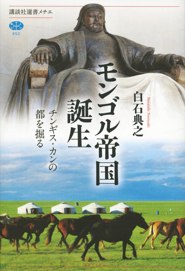 モンゴル帝国誕生 チンギス・カンの都を掘る