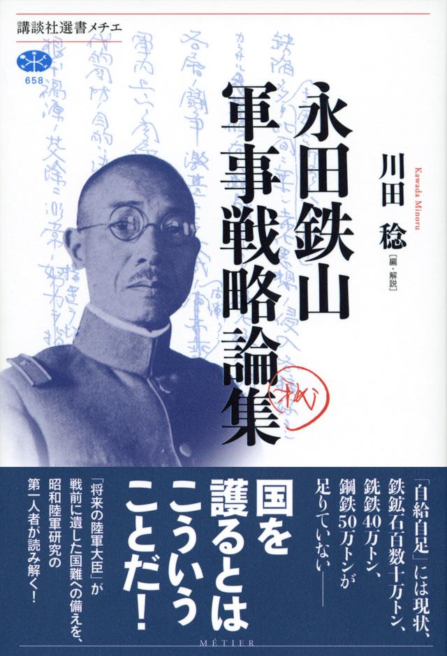 永田鉄山軍事戦略論集