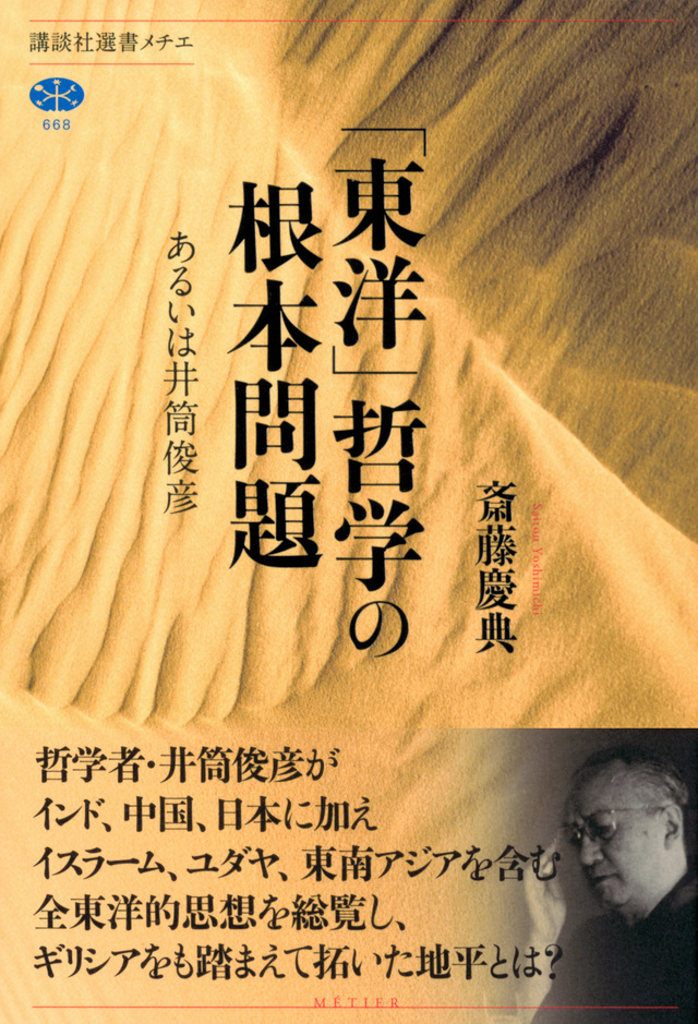 「東洋」哲学の根本問題