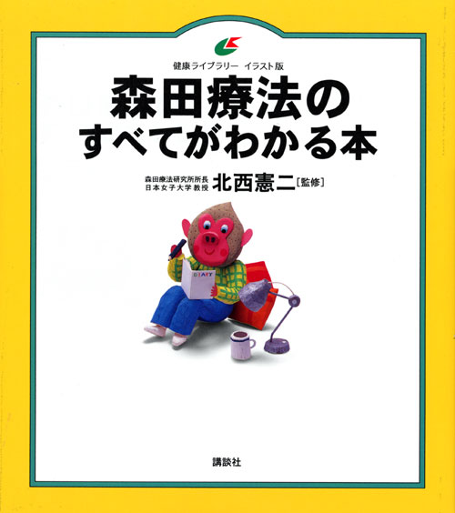 森田療法のすべてがわかる本