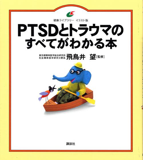 PTSDとトラウマのすべてがわかる本