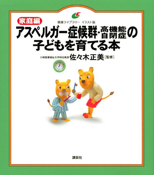 家庭編 アスペルガー症候群・高機能自閉症の子どもを育てる本