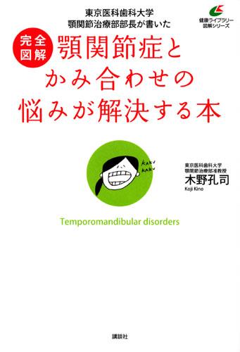 完全図解 顎関節症とかみ合わせの悩みが解決する本 東京医科歯科大学 顎関節治療部部長が書いた