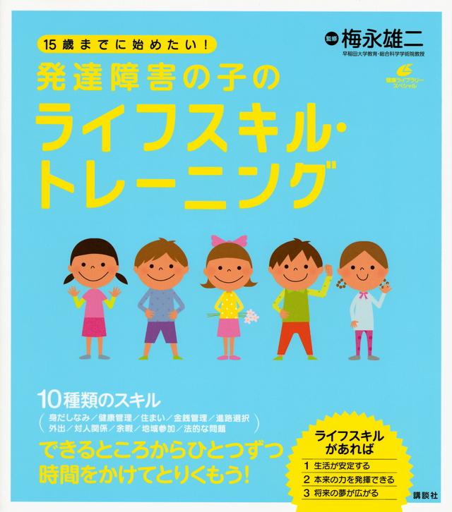 発達障害の子のライフスキル・トレーニング