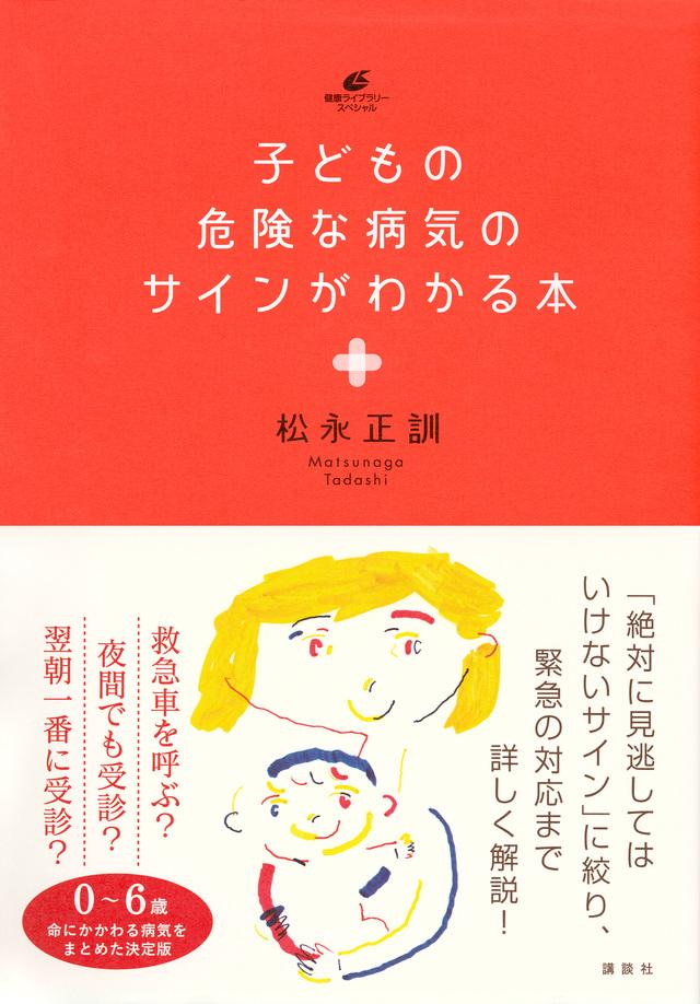 【最新刊】子どものしつけがわかる本 | 岩立京子 |  …