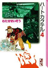 ハ-トカクテル(4)