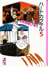 ハ-トカクテル(5)