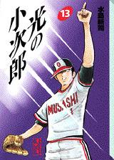 光の小次郎 第01-13巻 [Hikari no Kojirou vol 01-13]